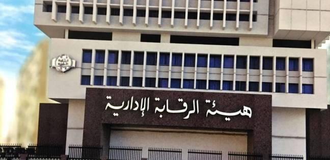 الرقابة الإدارية تلقي القبـض علي عدد من المرتشين في وظائف حكومية مختلفة